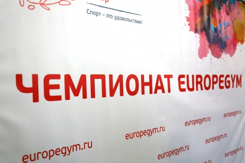 The qualifying stage of EUROPEGYM CHAMPIONSHIP 2018